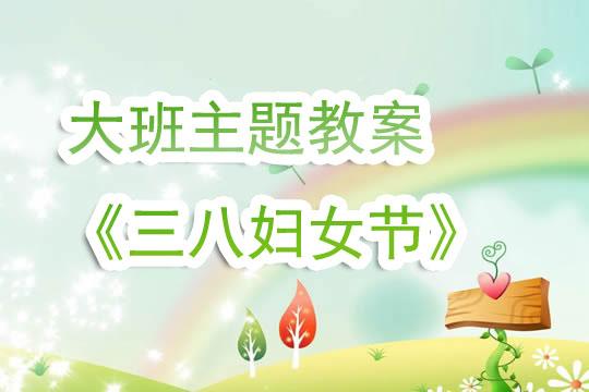 大班三八节主题活动_幼儿园妇女节教案 - 快思幼教网
