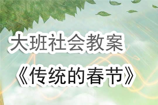 幼儿园大班社会教案《传统的春节》
