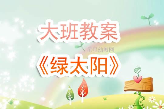 幼儿园幼教太阳《绿大班》含反思-学期星星网初二v幼教语文教案教案图片