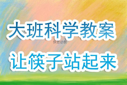 幼儿园大班优秀科学教案《让筷子站起来》
