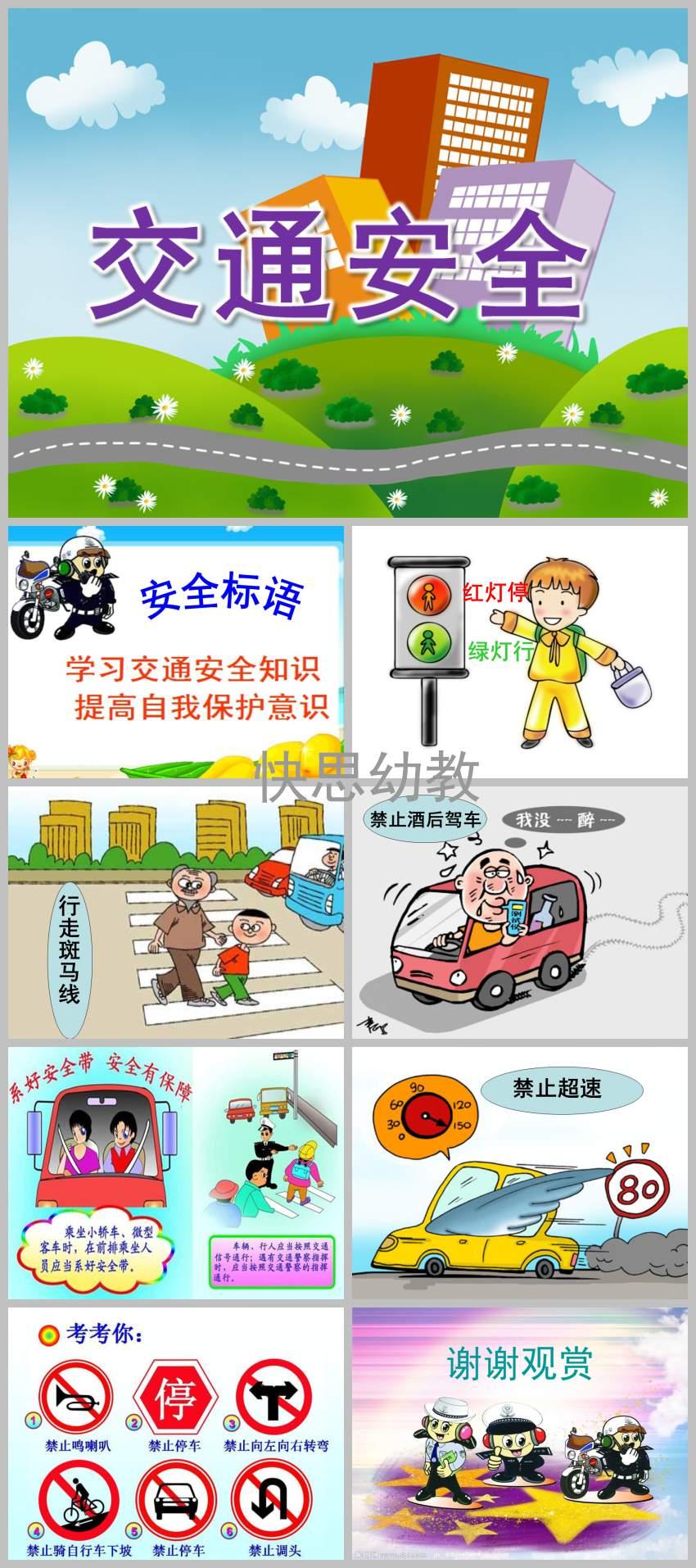 交通安全教育教案图片