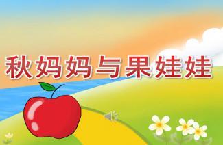 玩具小班教案《秋音乐与果儿歌》ppt语言妈妈课件小伶悦儿打针娃娃图片
