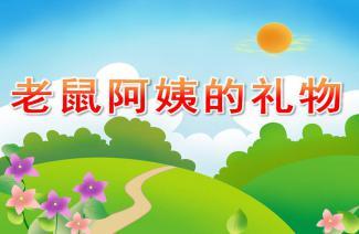 幼儿园小班语言 快乐轮胎 PPT课件教案下载 快思幼教网