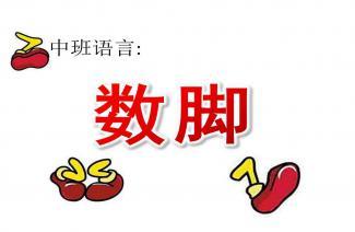 小鼹鼠的皮鞋车ppt_幼儿园中班故事《小刺猬和大菠萝》PPT课件教案下载 - 快思幼教网