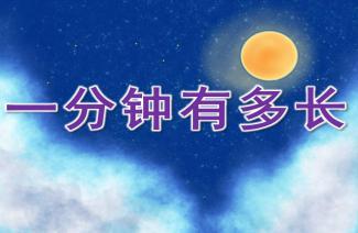 幼儿园大班社会活动 快乐端午节 PPT课件教案下载 快思幼教网