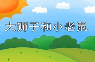 幼儿园科学 小动物过冬 PPT课件教案下载 快思幼教网
