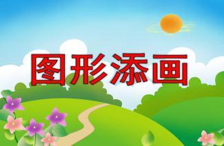 幼儿园小班美术PPT课件下载 快思幼教网