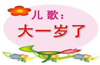大班歌曲小树叶教案_幼儿园小班语言《水果宝宝去旅行》PPT课件教案下载 - 快思幼教网