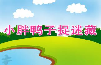 幼儿园PPT课件下载 快思幼教网