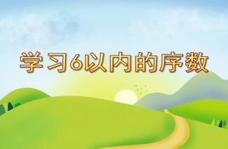 幼儿园中班数学 动物运动会 PPT课件教案下载 快思幼教网