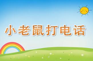 幼儿园中班音乐 小树叶 PPT课件教案音频下载 快思幼教网
