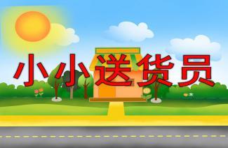 幼儿园小班数学PPT课件下载 快思幼教网