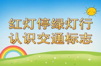 幼儿园 认识安全标志 PPT课件教案下载 快思幼教网