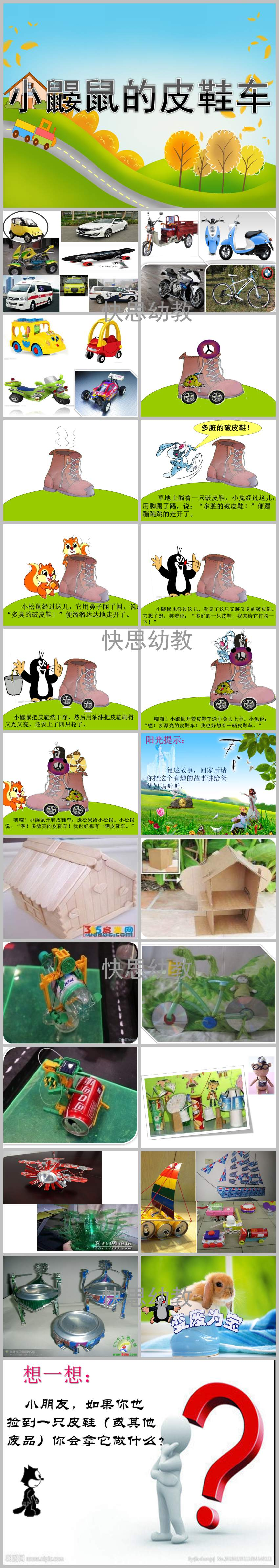 小鼹鼠的皮鞋车ppt_幼儿园大班语言《小鼹鼠的皮鞋车》PPT课件教案下载 - 快思幼教网