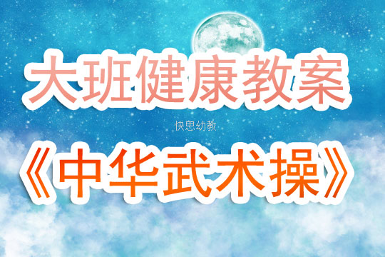幼儿园大班健康活动教案《中华武术操》含反思
