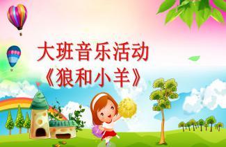 大班歌曲小树叶教案_幼儿园大班音乐PPT课件下载 - 快思幼教网