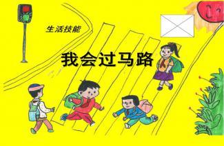 小学法制教育反思_中班优秀安全教案《我会过马路》含反思 - 快思幼教网