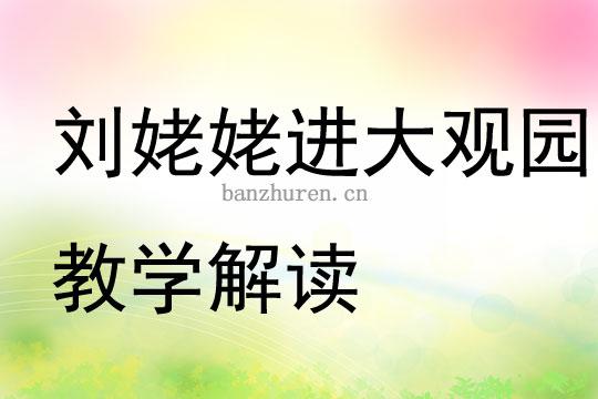 《刘姥姥进大观园》教学解读