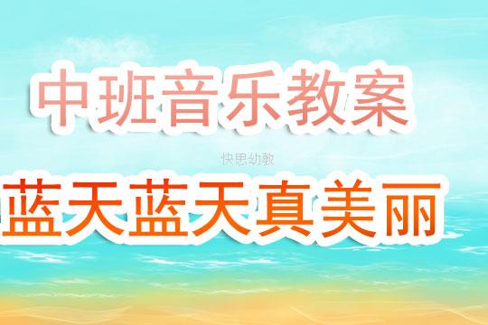 幼儿园中班音乐说课稿模板《蓝天蓝天真美丽》含反思